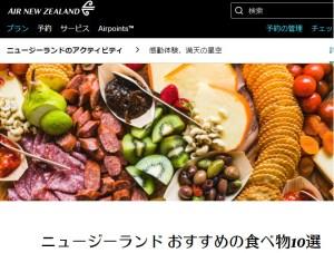 NZ航空お勧めの食べ物10選