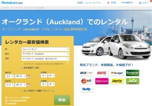 オークランド空港から格安レンタカーを日本語予約