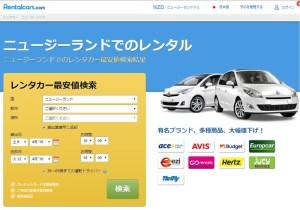 NZの格安レンタカーを日本語予約