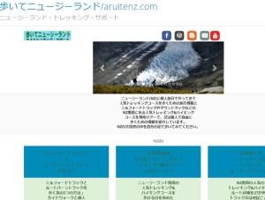 AruiteNZページ