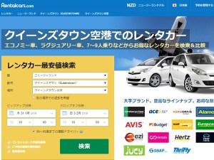 クイーンズタウン空港から格安レンタカー日本語個人手配
