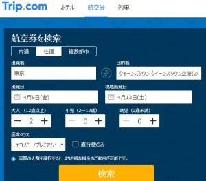 tripcom羽田クイーンズタウン格安航空券検索