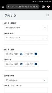 エースレンタルカーNZの日本語モバイルページ