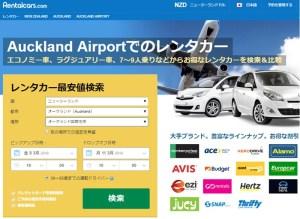 オークランド空港から格安レンタカー日本語予約
