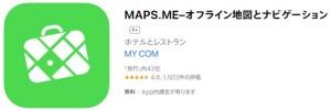 MapsMeアプリ