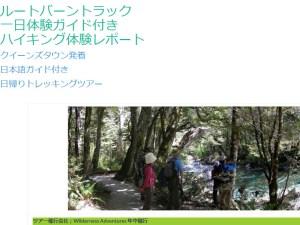 ルートバーントラック日帰り日本語ガイド付きツアー紹介ページ