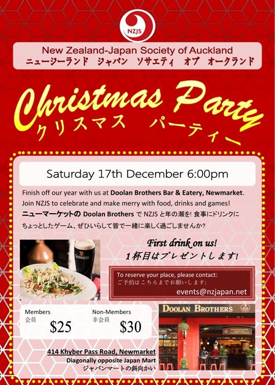 NZJS Christmas Party 2016