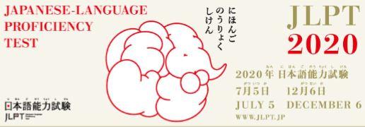 Japanese Language Proficiency Test (JLPT)