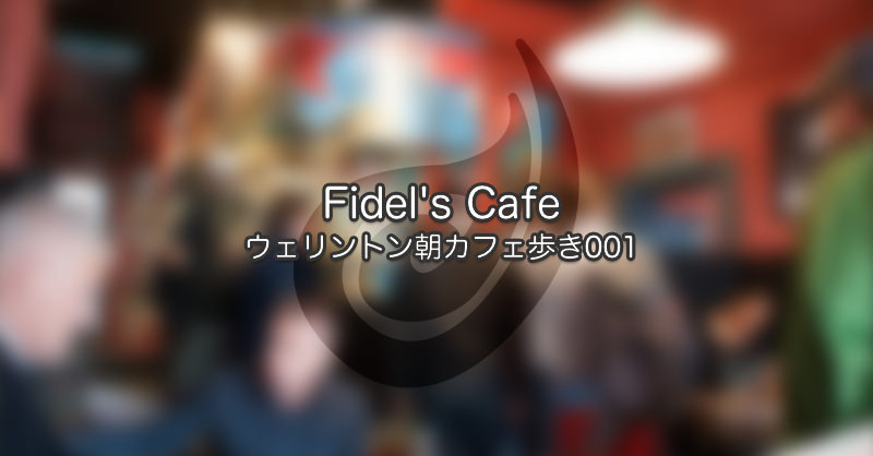 Fidel's Cafe|ウェリントン朝カフェ歩き 001