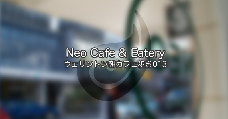 Neo Cafe & Eatery|ウェリントン朝カフェ歩き013
