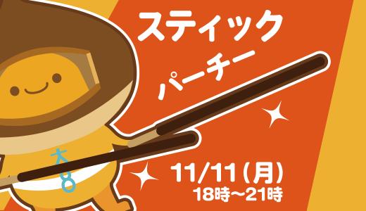 スティックパーチー【11.11(月)18:00〜21:00】