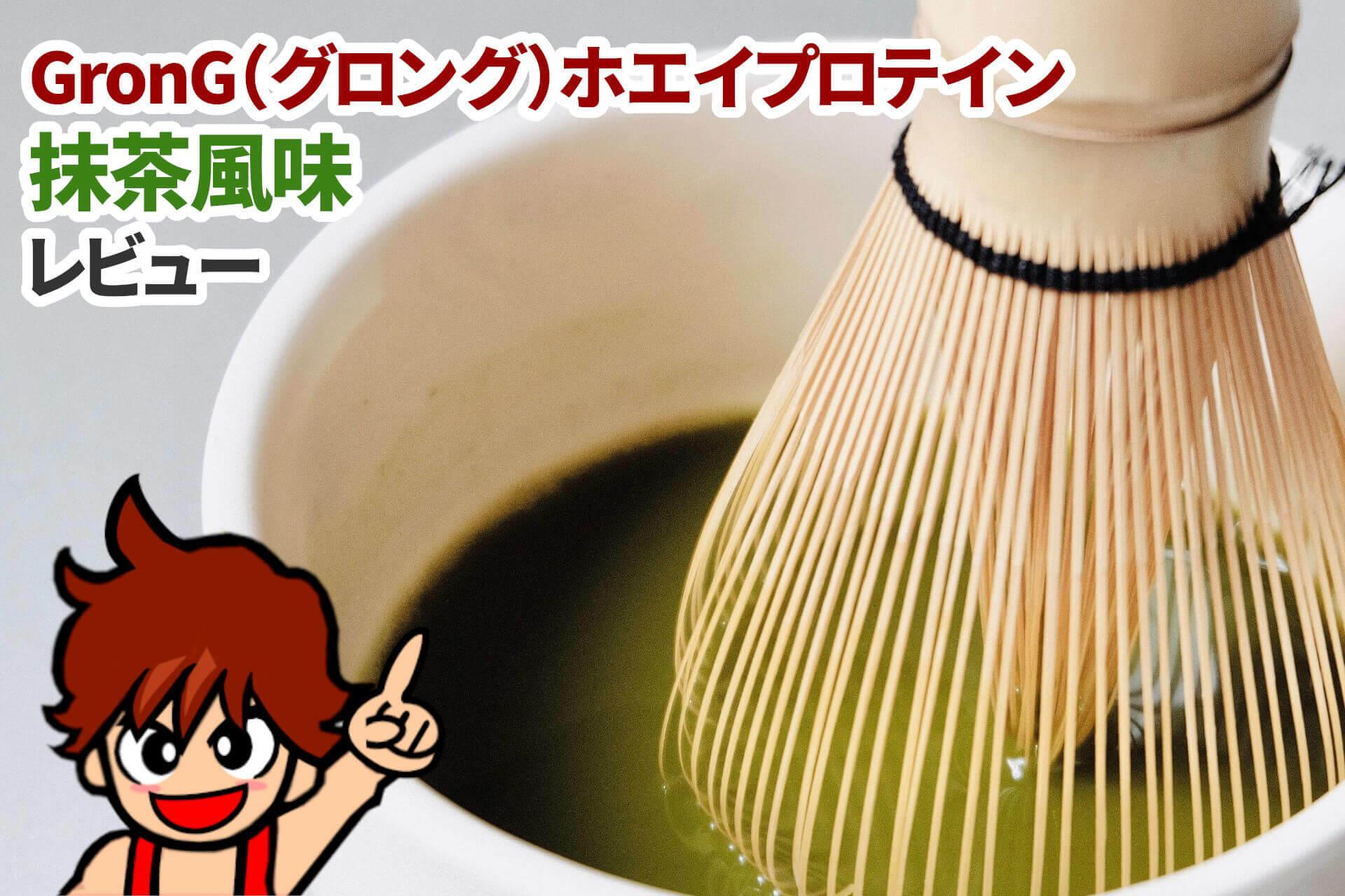 GronG(グロング)ホエイプロテイン 抹茶風味