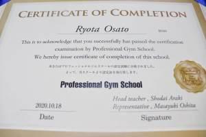 プロジム卒業証書