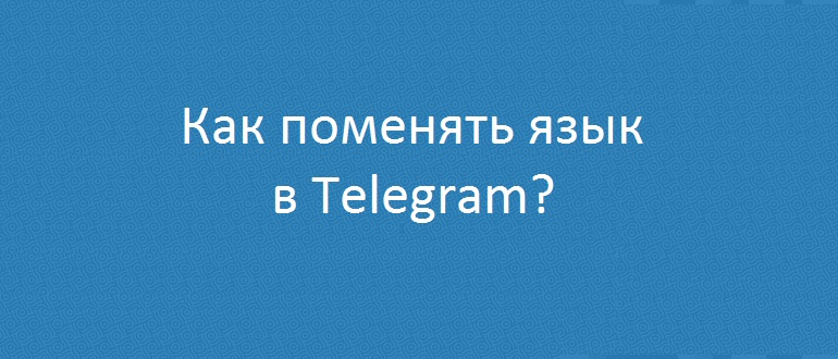 How to change the language in Telegram?