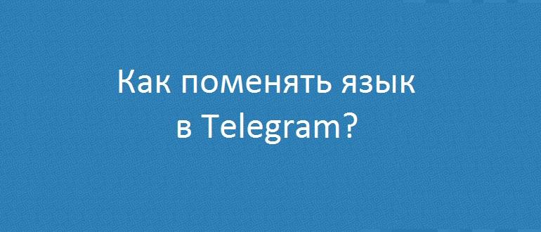 Hoe de taal in Telegram te veranderen?