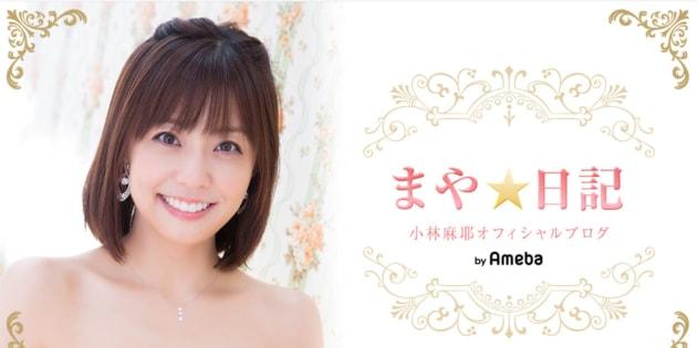 結婚を発表した小林麻耶さん