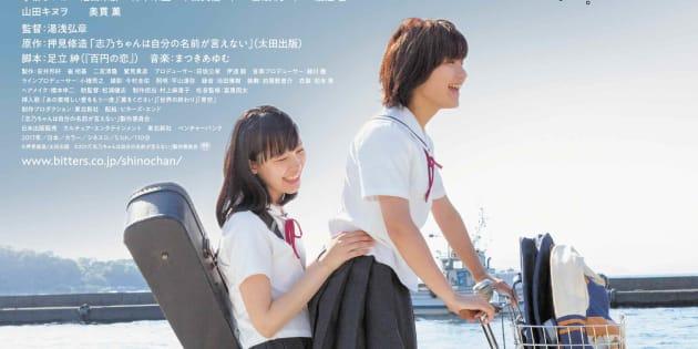映画「志乃ちゃんは自分の名前が言えない」ポスター