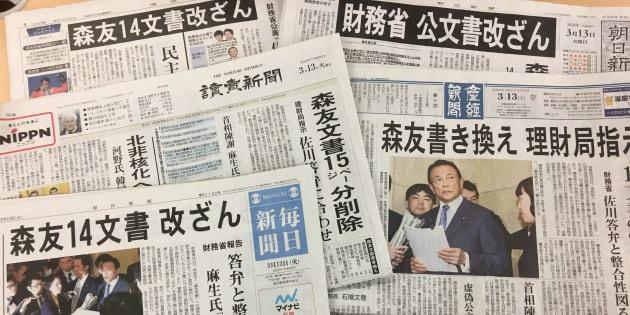 3月13日付の全国紙の朝刊