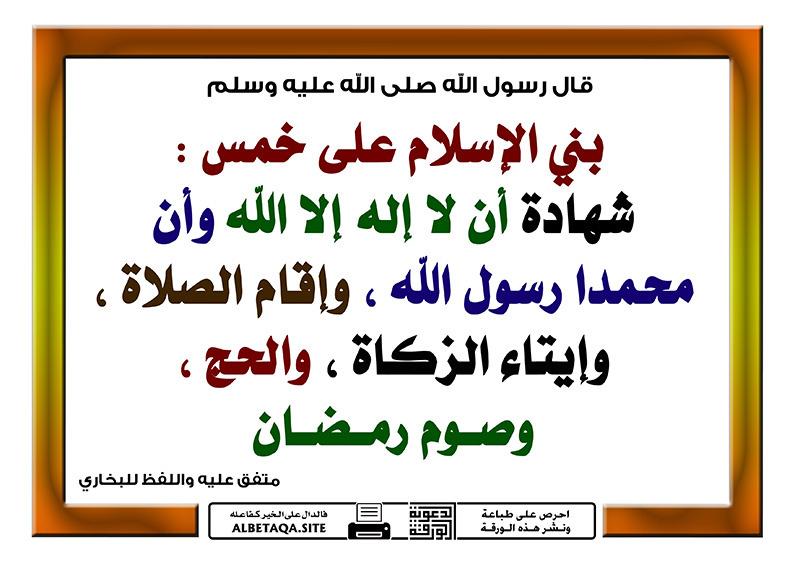 Arkan Al Islam اركان الاسلام The Five Pillar Of Islam Diagram