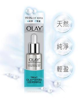 OLAY 高效透白光塑清瀅精粹油40ml