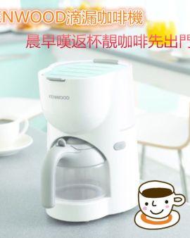 ◤Kenwood CM200 滴漏咖啡機◢