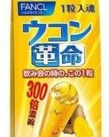 【日本 強效解酒薑黃素】