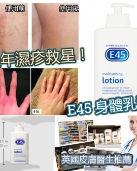 【英國製造 E45 Body Lotion 500ml】
