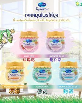 【泰國🇹🇭 Shaldan Kawaii Plus Mosquito repellent & Fragrance 驅蚊香薰】