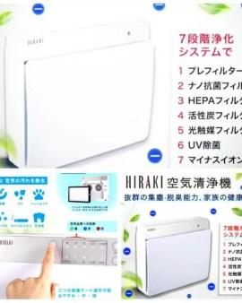【日本Hiraki空氣清新機 釋放負離子同時UV殺菌】