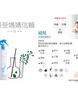 【AQ Bio多功能配方天然殺菌空氣消毒嘖霧】