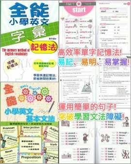 【#全能小學英文字彙記憶法+#全能小學英文基本文法(全套2 冊)】