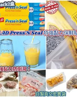 【🇺🇸美國製造 GLAD Press'N Seal 特強黏力保鮮貼(1pack2盒)】