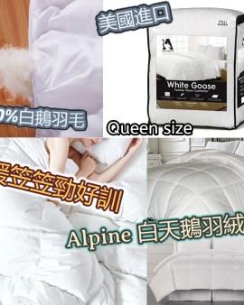 【🇺🇸美國進口 輕盈極暖Alpine白天鵝羽絨被 Queen size】