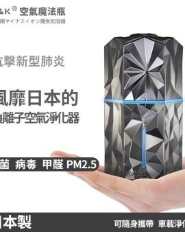 【日本製造🇯🇵 G&K空氣魔法瓶 專利負離子空氣淨化器】