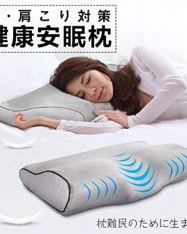 【🇯🇵日本出口 HARUSAWA NEYOU睡眠健康枕頭】