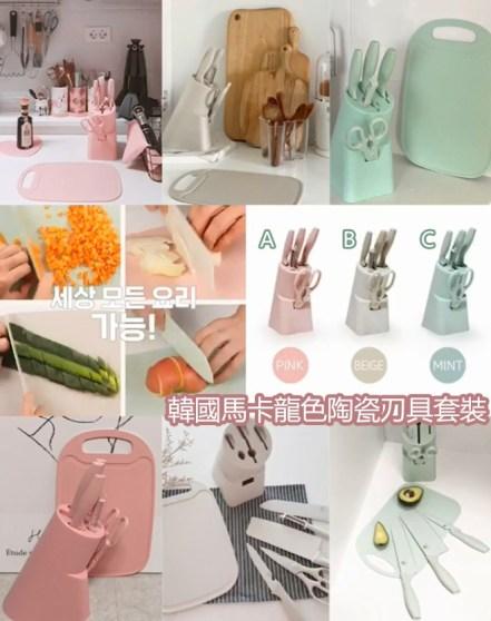 馬卡龍色陶瓷刀具套裝