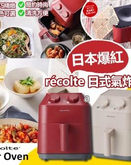 【🇯🇵日本進口récolte Air Oven 2.8L 日式氣炸鍋 RAO-1】