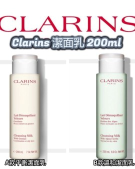 【Clinique 潔面乳 200ml】