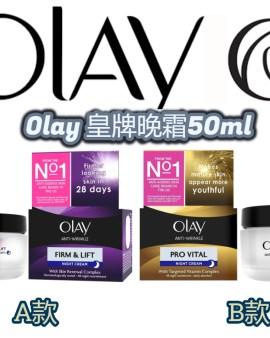 【Olay 皇牌👑晚霜50ml】