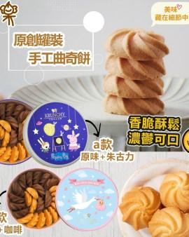 【🇹🇼台灣製造 Millar米樂原創罐裝手工曲奇餅】