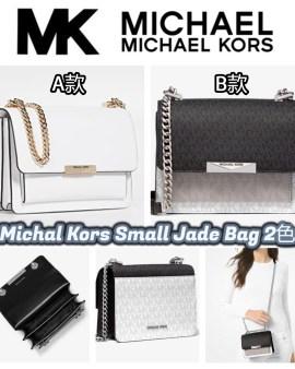 【Michal Kors Small Jade Bag 2色】
