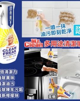 【🇺🇸美國進口 MR.CLEAN 多用途清潔噴霧】