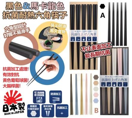 抗菌耐熱六角筷子