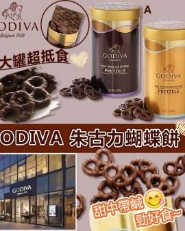 【🇺🇸美國進口 Godiva蝴蝶餅🥨】