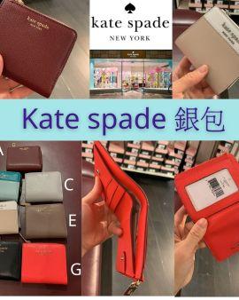 【Kate spade 銀包👝】