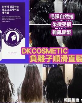 【韓國製造 DKCOSMETIC 負離子順滑直髮膏150ml】