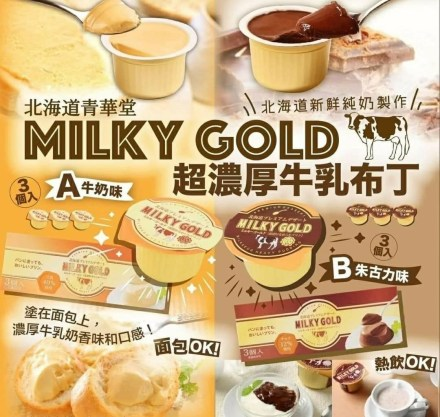 MILKY GOLD