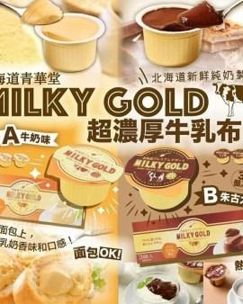 【日本製造 北海道MILKY GOLD超濃厚布丁(1盒3個)】