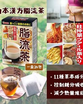 【日本🇯🇵山本漢方脂流茶】