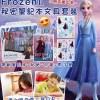 FrozenⅡ